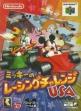 logo Emulators Mickey no Racing Challenge USA [Japan]