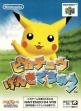 logo Emulators Pikachuu Genki Dechuu [Japan]