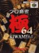 Logo Emulateurs Pro Mahjong Kiwame 64 [Japan]