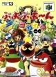 logo Emulators Puyo Puyo 4 : Puyo Puyon Party [Japan]