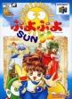 logo Emuladores Puyo Puyo Sun 64 [Japan]