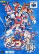 logo Emulators Robot Poncots 64 : 7tsu no Umi no Caramel [Japan]