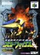logo Emulators Star Fox 64 [Japan]