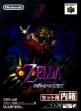 Logo Emulateurs Zelda no Densetsu : Mujura no Kamen [Japan]