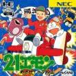 logo Emulators 21 EMON : MEZASE HOTEL OU!! [JAPAN]