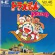 Логотип Emulators DORAEMON : NOBITA NO DORABIAN NIGHT [JAPAN]