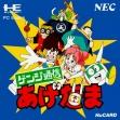 Logo Emulateurs GENJI TSUUSHIN AGEDAMA [JAPAN]