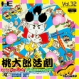 Логотип Emulators MOMOTAROU KATSUGEKI [JAPAN]