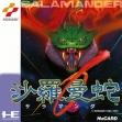 Логотип Emulators SALAMANDER [JAPAN]