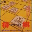 Logo Emulateurs SHOUGI SHODAN ICCHOKUSEN [JAPAN]