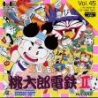 Логотип Emulators SUPER MOMOTAROU DENTETSU II [JAPAN]