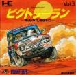 Логотип Emulators VICTORY RUN [JAPAN]