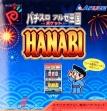 Logo Emulateurs PACHISURO ARUZE OOGKOKU POCKET - HANABI [JAPAN]