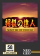 logo Emulators SYOUGI NO TATSUJIN - MASTER OF SYOUGI