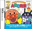 logo Emuladores Anpanman to Asobo - ABC Kyoushitsu