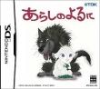Logo Emulateurs Arashi no Yoru ni
