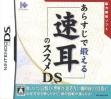 logo Emuladores Arasuji de Kitaeru - Hayamimi no Susume DS