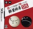 logo Emuladores Asonde Igo Ga Tsuyoku Naru!! Ginsei Igo DS [Japan]