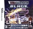 Logo Emulateurs Bakusou Dekotora Densetsu Black
