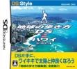 logo Emulators Chikyuu no Arukikata DS - Hawaii '07-'08 - Oahu-to