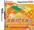 Logo Emulateurs Chotto Aima no Colpile DS