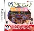 logo Emulators DS Motte Tabi ni Deyo - Kyoto