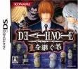 logo Emulators Death Note - L o Tsugu Mono