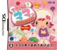 logo Emulators Kids DS : Dekita yo! Mama [Japan]