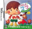 logo Emulators Dekita yo! Mama [Japan]