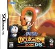Логотип Emulators Doraemon - Nobita no Kyouryuu 2006 DS