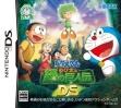 logo Emulators Doraemon - Nobita to Midori no Kyojinden DS