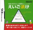 logo Emulators Eigo ga Nigate na Otona no DS Training - Eigo Zuke