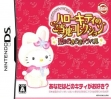 logo Emulators Hello Kitty no Gotouchi Collection - Koi no DokiDo