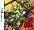 logo Emuladores Jigoku Shoujo - Akekazura