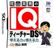 logo Emuladores Kageyama Hideo no IQ Teacher DS - Kangaeru Chikara