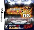 Логотип Emulators Pro Wrestling Kentei Ds [Japan]