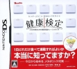 logo Emuladores Karada, Yorokobu Shokuji & Exercise - Kenkou Kente (Clone)