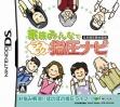 logo Emulators Kazoku Minna de - Nihon Shiatsushi-Kai Kanshuu - R