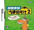 logo Emulators Keiba Techou - Uma no Suke 2