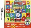 logo Emulators Kikansha Thomas - DS de Hajimeru Chiiku Gakushuu