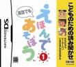Logo Emulateurs Kodomo no Tame no Yomi Kikase - Ehon de Asobou 1-K