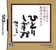 logo Emulators Kokoro ni Shimiru - Mouhitsu de Kaku - Aida Mitsuo