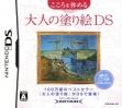 logo Emulators Paint by DS [Japan]