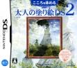logo Emulators Paint by DS : Classic Masterpieces [Japan]