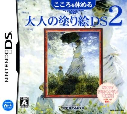 Paint by DS : Classic Masterpieces [Japan] image