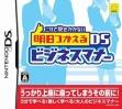 logo Emulators Kore de Haji o Kakanai - Ashita Tsukaeru DS Busine