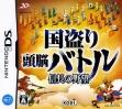 Логотип Emulators Kunitori Zunou Battle - Nobunaga no Yabou