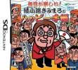 Logo Emulateurs Mainichi ga Tanoshii! - Ayanokouji Kimimaro no Hap