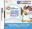Logo Emulateurs Me de Unou o Kitaeru - DS Sokudoku Junior