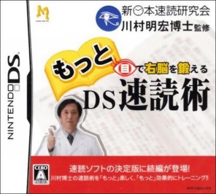 Me de Unou o Kitaeru - DS Sokudoku Jutsu image